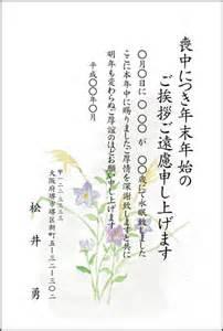 fax template word 2003 喪中はがきテンプレート 寒中見舞いテンプレート 032
