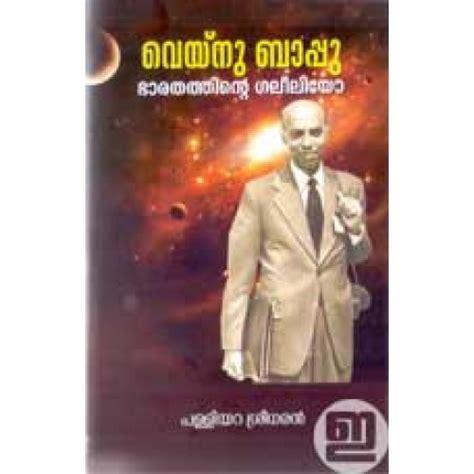 Galileo Galilei Biography In Malayalam   vainu bappu bharathathinte galileo indulekha com