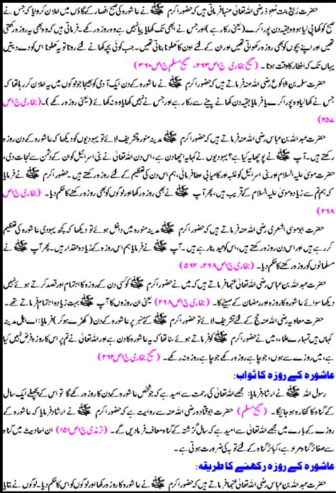 Essay On Youm E Ashura In Urdu by Source