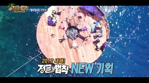 dramafire law jungle episode 293 jin in new teaser for law of the jungle army s amino
