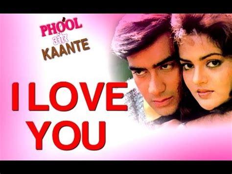 download mp3 five minutes i love you i love you phool aur kaante mp3 download