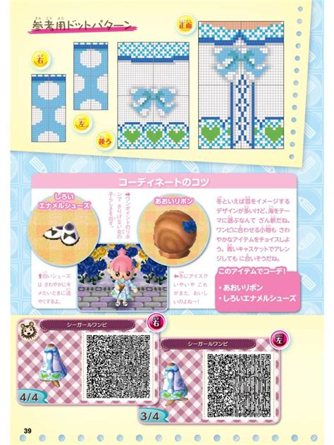 design clothes animal crossing 187 best images about cute acnl designs 180 ω on