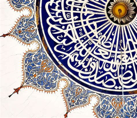 Islamic Artworks 52 islamic calligraphy and arabesque inside dome