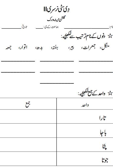 printable worksheets 187 urdu worksheets for grade 1