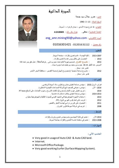 Resume Sample Profile by Arabic Cv2015