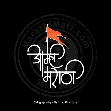 marathi tattoo font generator the 25 best marathi calligraphy ideas on pinterest