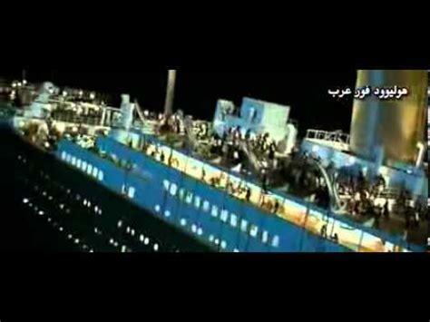 film titanic en francais youtube تريلر مترجم لفيلم titanic 3d مترجم youtube youtube