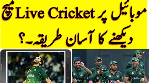 live cricket match on mobile how to play live cricket match on your mobile phone and