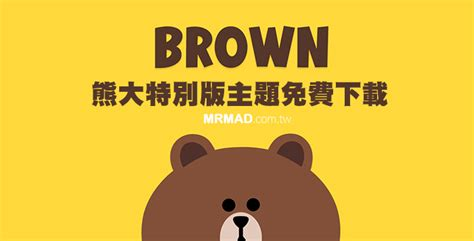 theme line brown special 台灣限定line熊大特別版主題免費下載 瘋先生