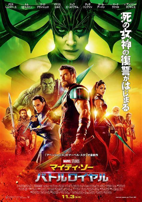 film marvel setelah thor ragnarok thor ragnarok 2017 poster 4 trailer addict
