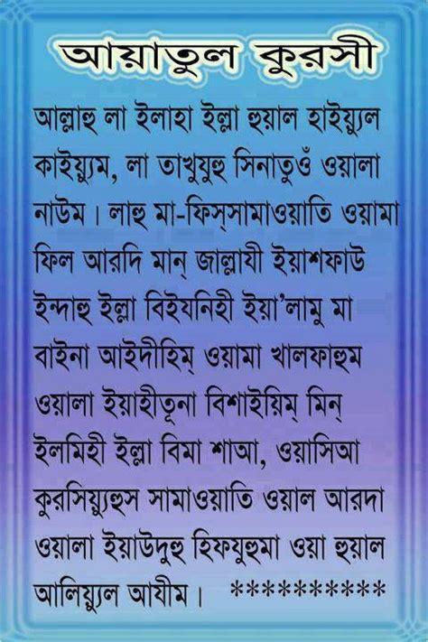 ayatul kursi  bangla islamic inspirational quotes