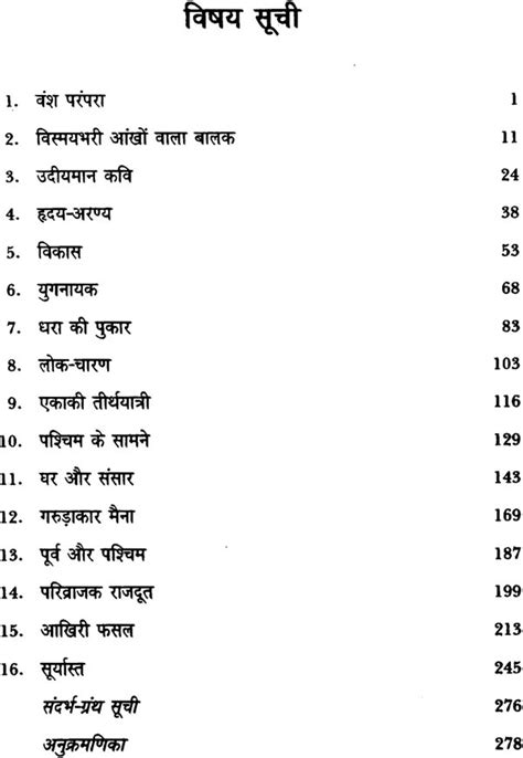 rabindranath tagore biography in hindi video रव न द रन थ ठ क र एक ज वन rabindranath tagore a