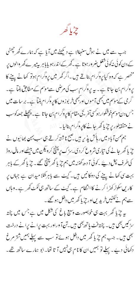 Chidiya Ghar Ki Sair Essay In chidiya ghar ki sair urdu essay topics urdu mazmoon