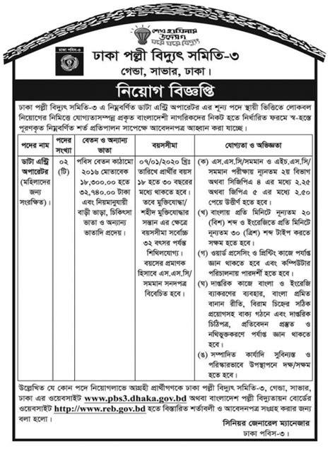 Dhaka Palli Bidyut Samity-3 to recruit data entry operators