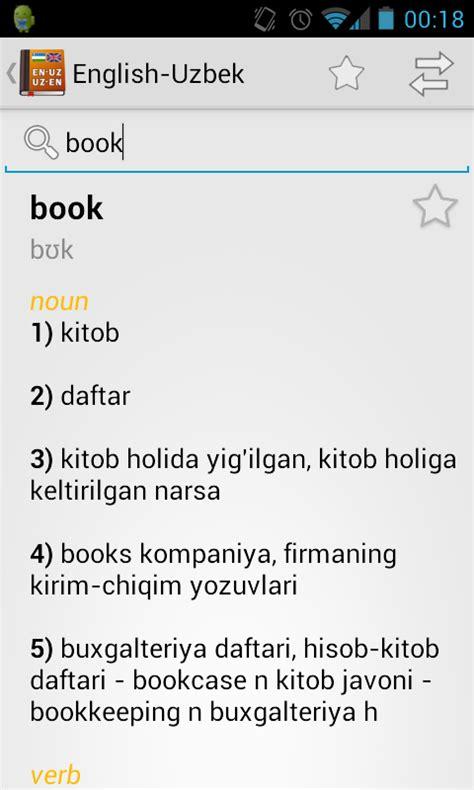 uzbek uzbek english english uzbek dictionary phrasebook english uzbek dictionary android apps on google play