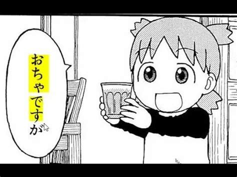 read in japanese learn japanese through yotsuba quot boots quot lesson
