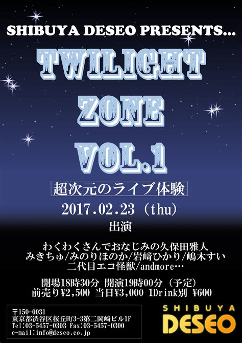deseo volume 1 placeres shibuya deseo presents twilight zone vol 1 のチケット情報 予約 購入 販売 ライヴポケット