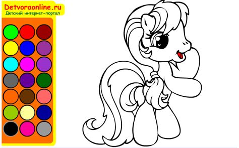 my pony painting coloring book my pony my pony