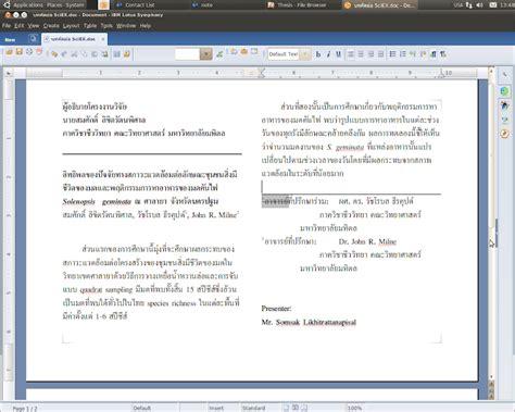 ibm lotus word pro ร ว ว ibm lotus symphony 3 beta 3 akedemo o o
