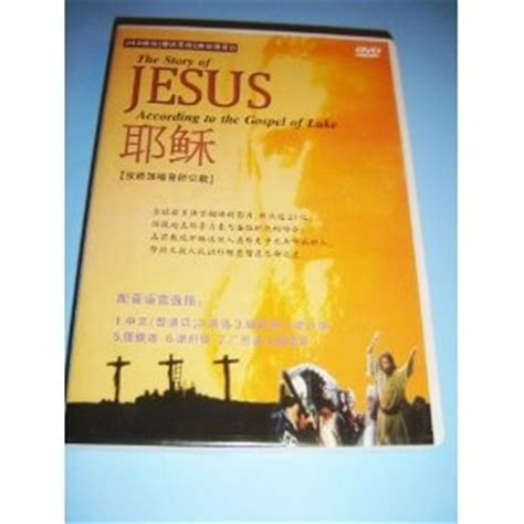 Vcd Mandarin My 1000 images about mandarin bibles on