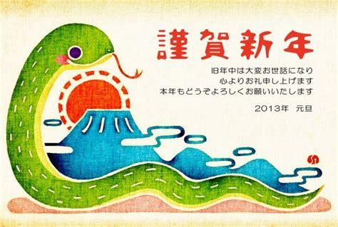 Calendario Chino 2014 Serpiente A 241 O De La Serpiente 2013 Reflexiones Hoy