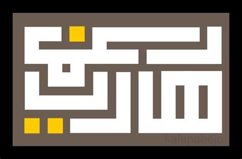 tutorial kaligrafi kufi kaligrafi kufi 2 kalapahejo