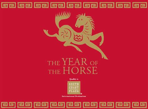 South Coast Plaza Gift Card - the year of the horse at south coast plaza