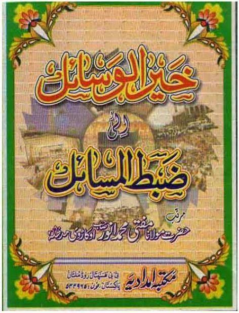 book pdf free urdubook4free free urdu books and islam books for