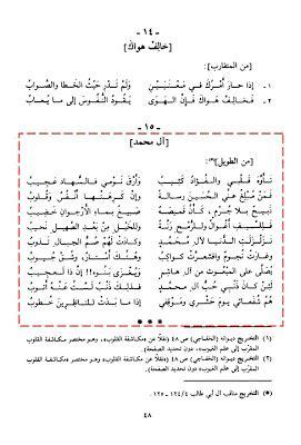 biodata imam al syafi i biografi ulama dan habaib puisi imam asy syafi i untuk