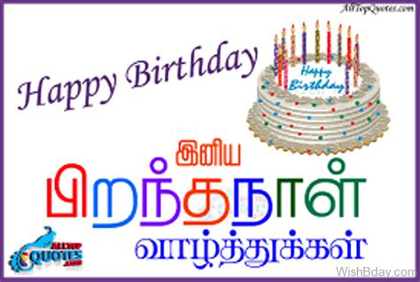 17 tamil birthday wishes