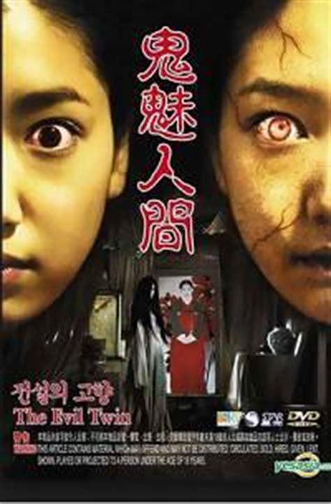 film horor terbaru korea film horor korea 1 simomot