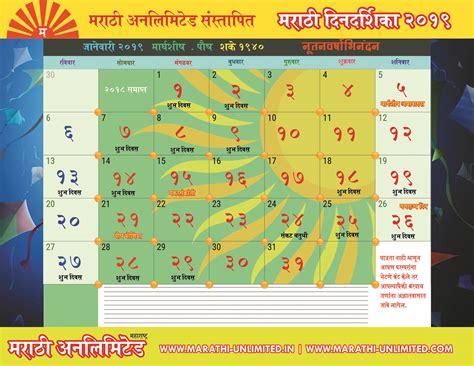 marathi calendar   version   marathi