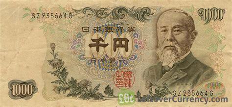 Teh Yen Yen 1000 japanese yen hirobumi ito exchange yours for