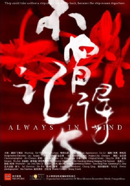 film cina but always always in mind 2013 china film cast chinese movie