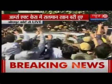Jodhpur High Court Search Salman Khan Walk Free In Arms Act From Jodhpur High Court