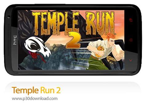 temple run 2 v1 42 mod a2z p30 softwares