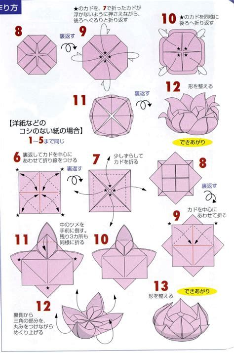 Origami Patterns Pdf - origami lotus flower tutorial paper kawaii