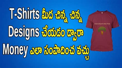 design clothes online and earn money how to earn money by designing t shirts online best way