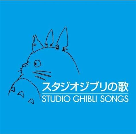 R Cabinet Studio 楽天ブックス スタジオジブリの歌 アニメーション 4988008991932 Cd