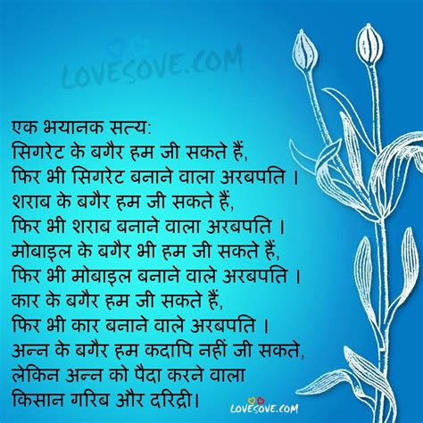 truth  farmers hindi suvichar lovesovecom