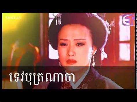 film china hot youtube chinese movies speak khmer yut sel tevabot naja youtube
