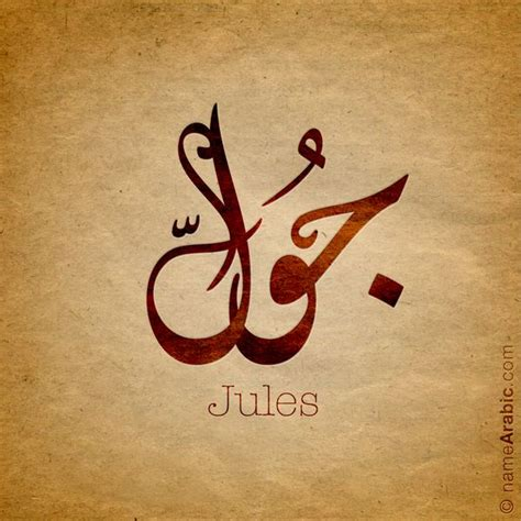 layout meaning in arabic 322 best names in arabic calligraphy and typography images