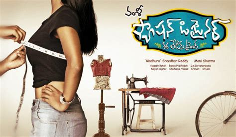 fashion design movies fashion designer s o ladies tailor first look hd photos