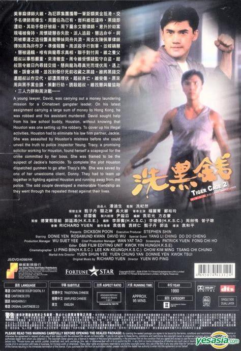 Tiger Boy Dvd Version yesasia tiger cage 2 dvd digitally remastered hong kong version dvd donnie yen