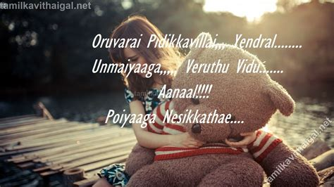 images with tamil lovely lines love lines in tamil tamil kavithaigal