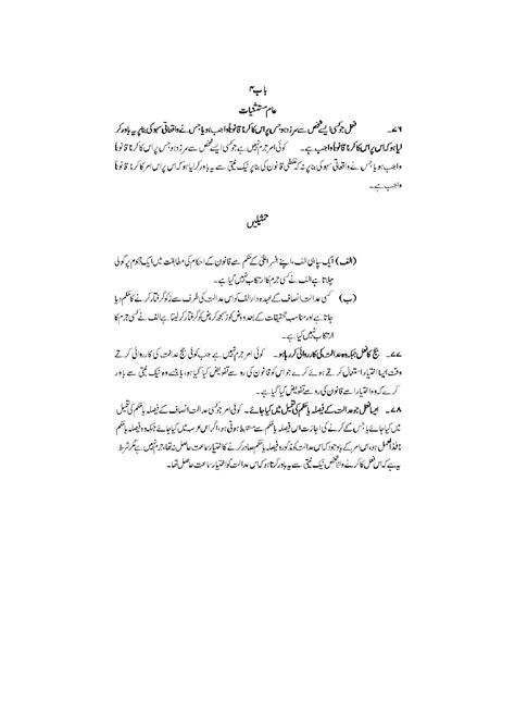 KNOWLEDGE FOR ALL: PAKISTAN PENAL CODE 1860 IN URDU