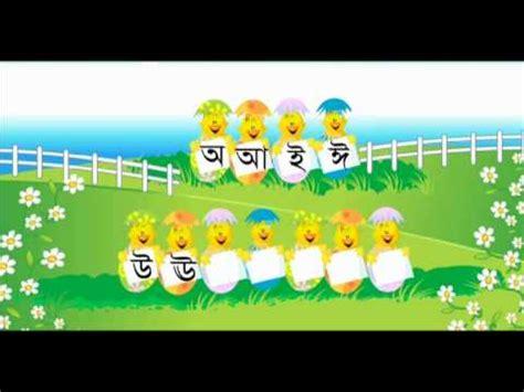 Letter Bengali Song Bengali Nursery Rhyme Alphabet Bengali Kid Song Swaroborno Bornomala Chotto Amra