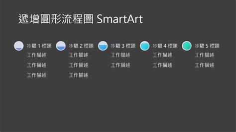 office smartart templates 20 office smartart templates creating custom smartart