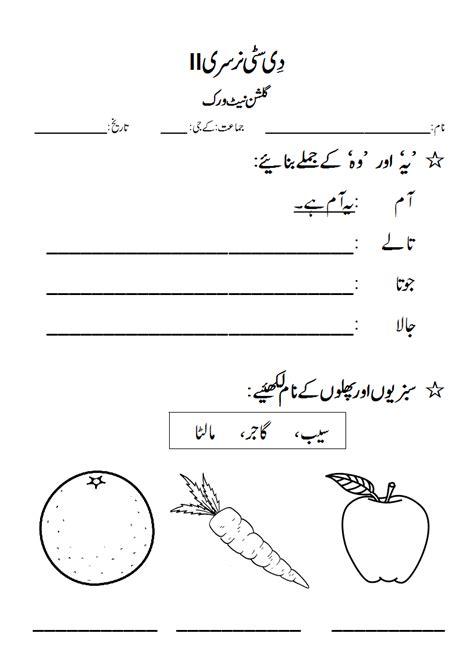 Urdu Worksheets For Kindergarten by Kindergarten Urdu Worksheets Kindergarten Best Free
