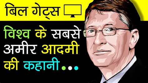 businessman biography in hindi bill gates biography in hindi bill gates life history